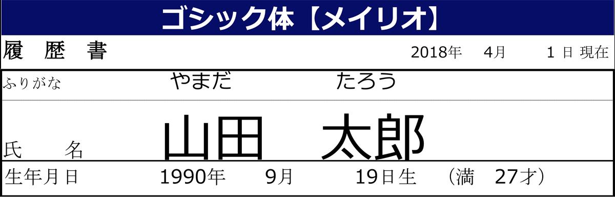 ゴシック体【メイリオ】:履歴書の日付、氏名、生年月日をゴシック体で書いた場合。