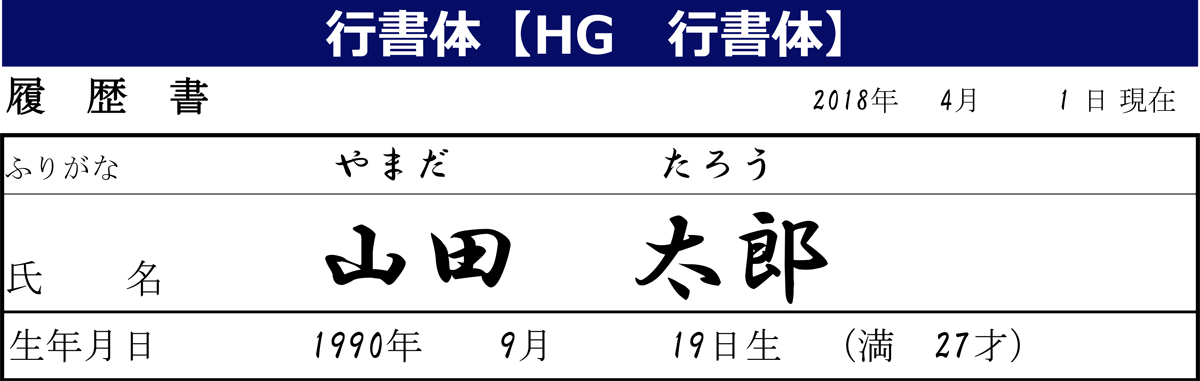 行書体【HG行書体】:履歴書の日付、氏名、生年月日を行書体で書いた場合。