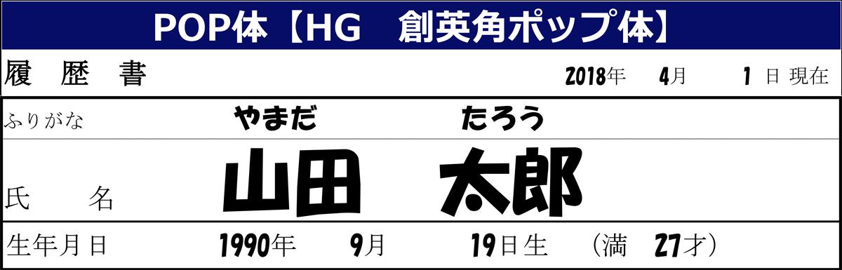 POP体【HG創英角ポップ体】:履歴書の日付、氏名、生年月日をポップ体で書いた場合。