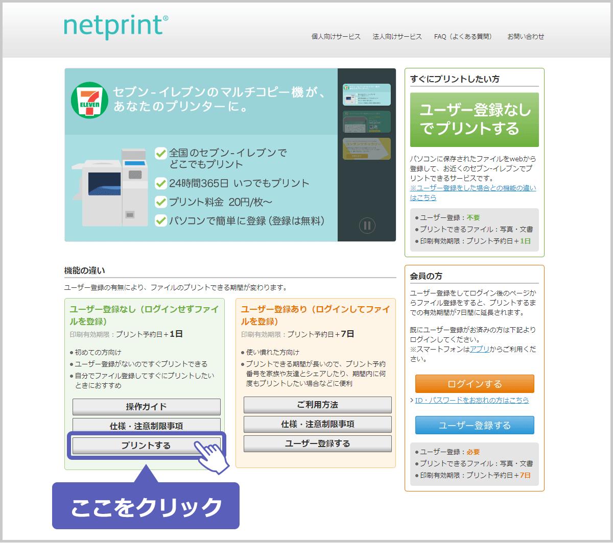【ネットプリント】1