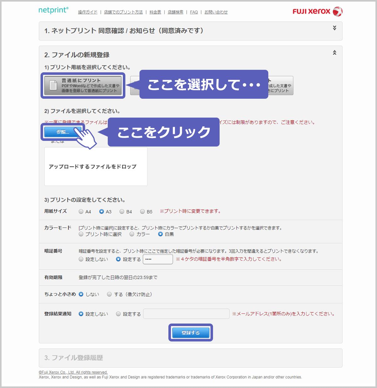 【ネットプリント】4