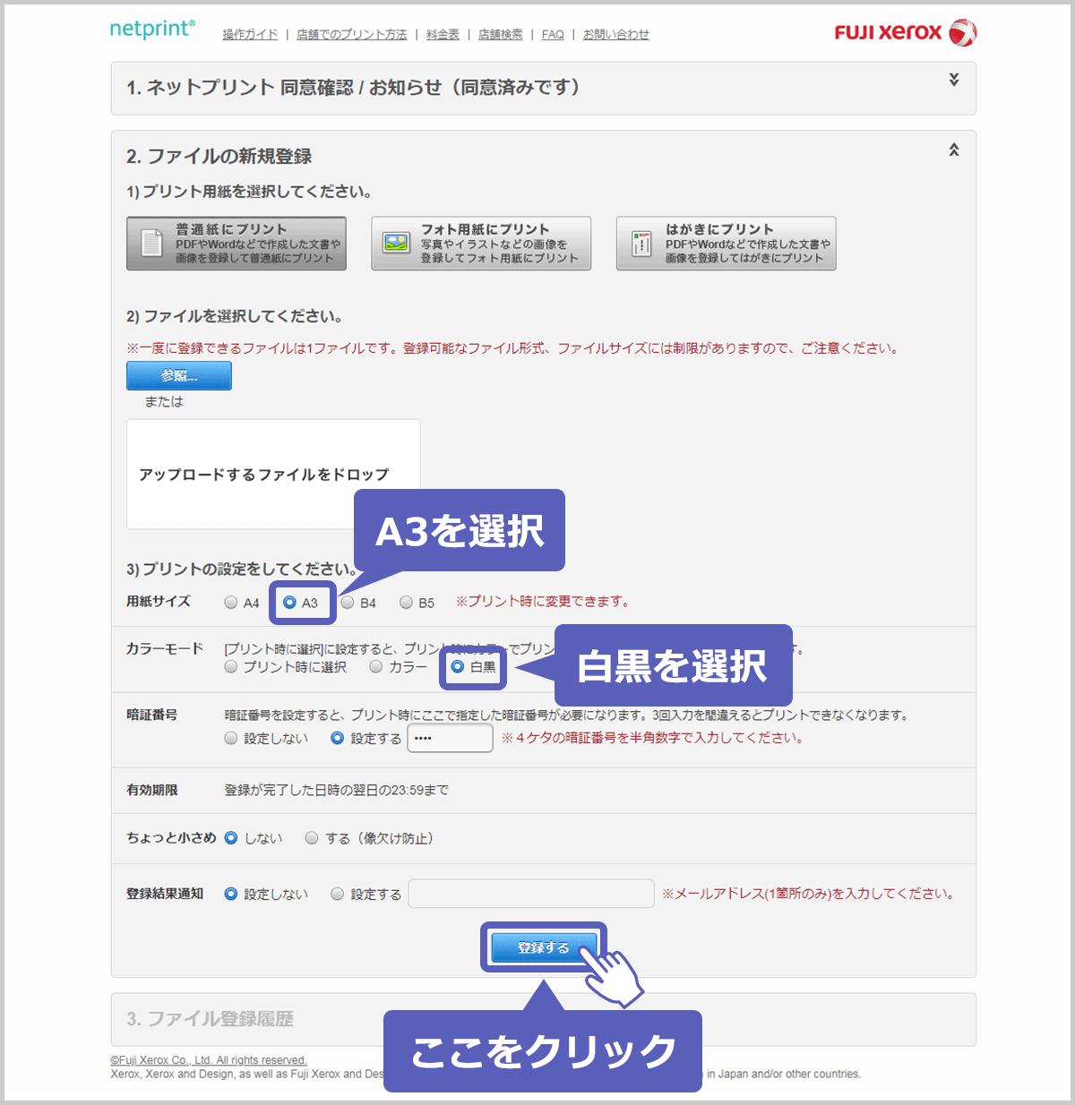 【ネットプリント】6