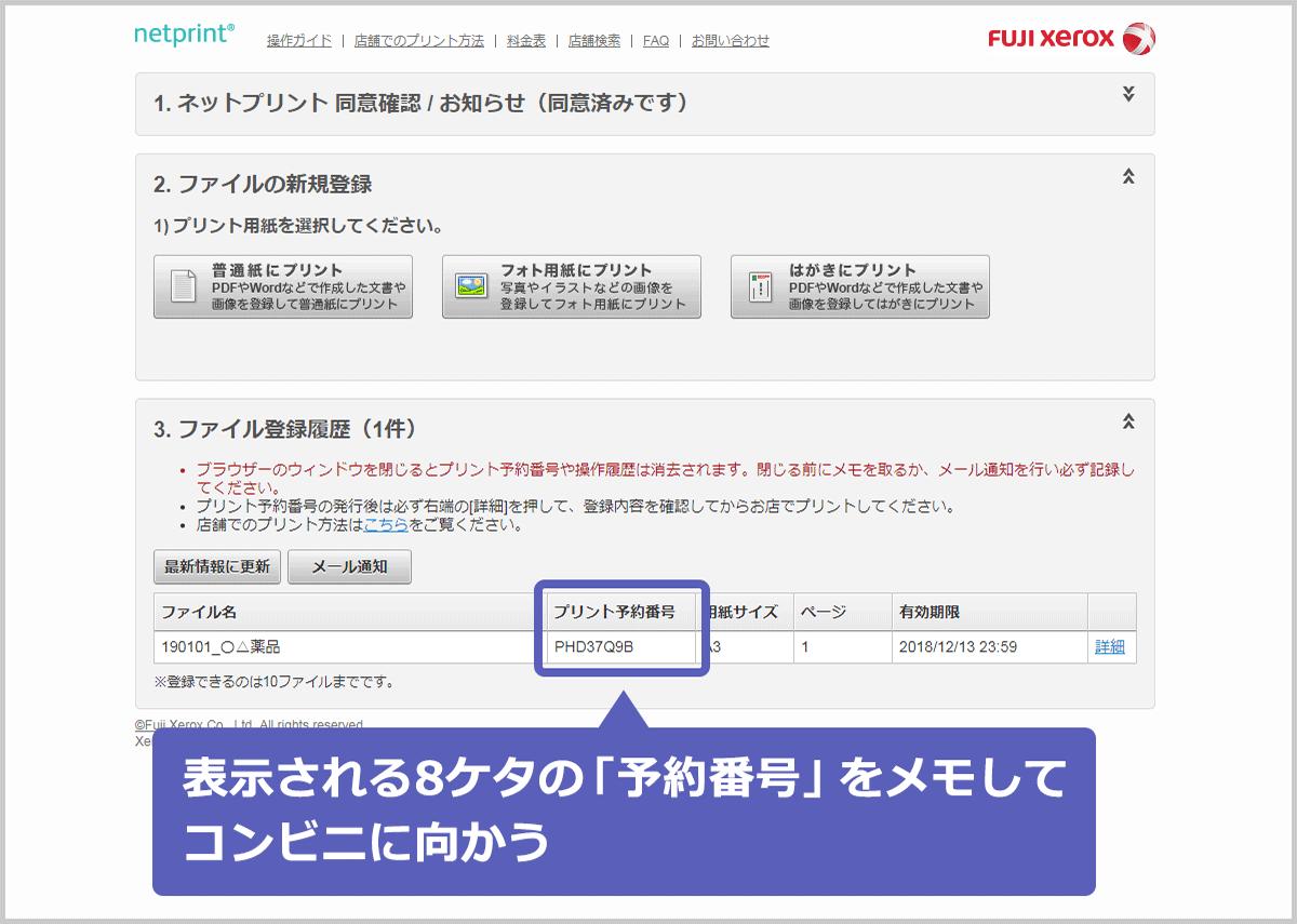 【ネットプリント】7