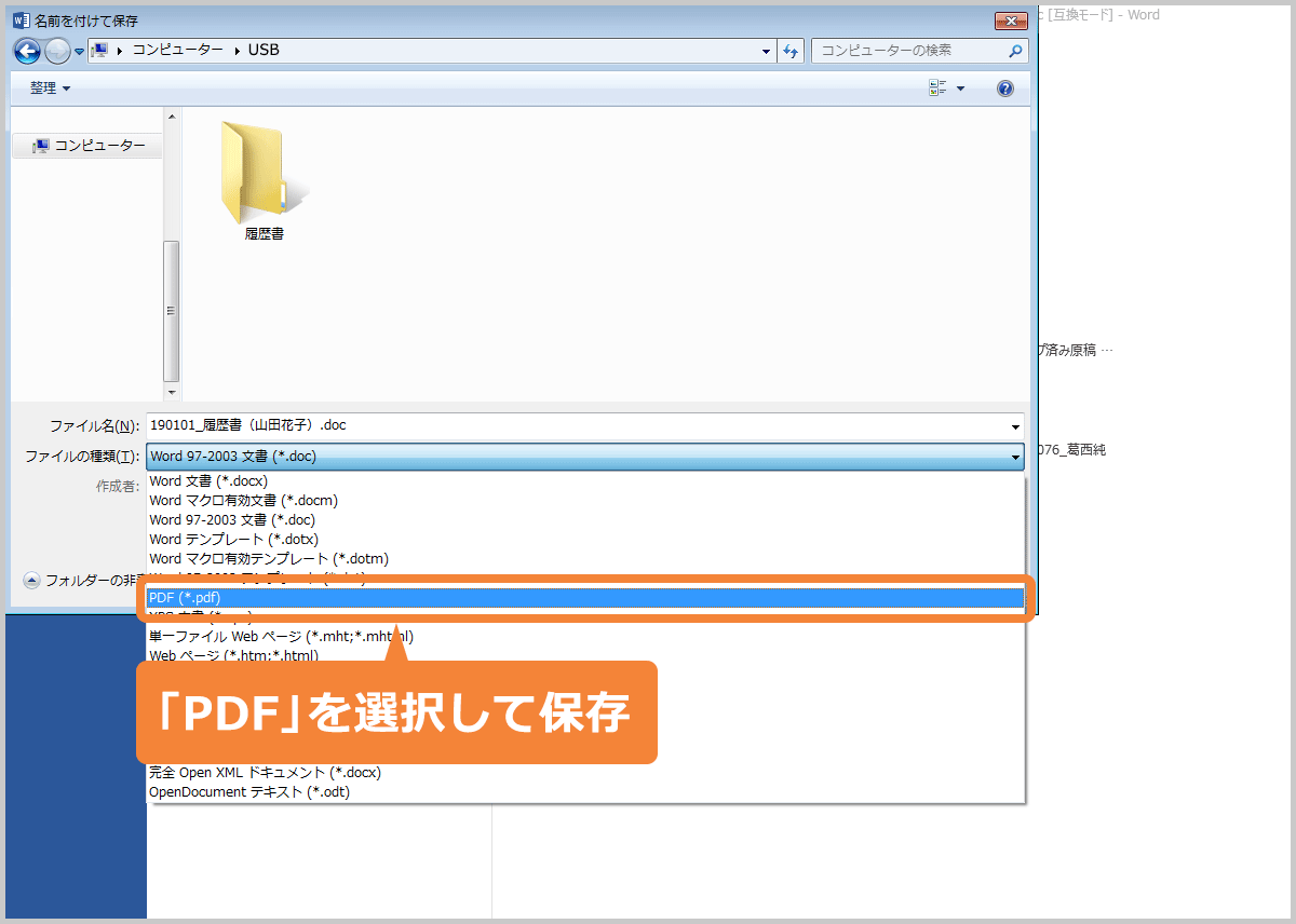 【USB】2
