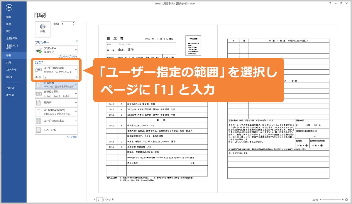 【自宅_専用紙】1
