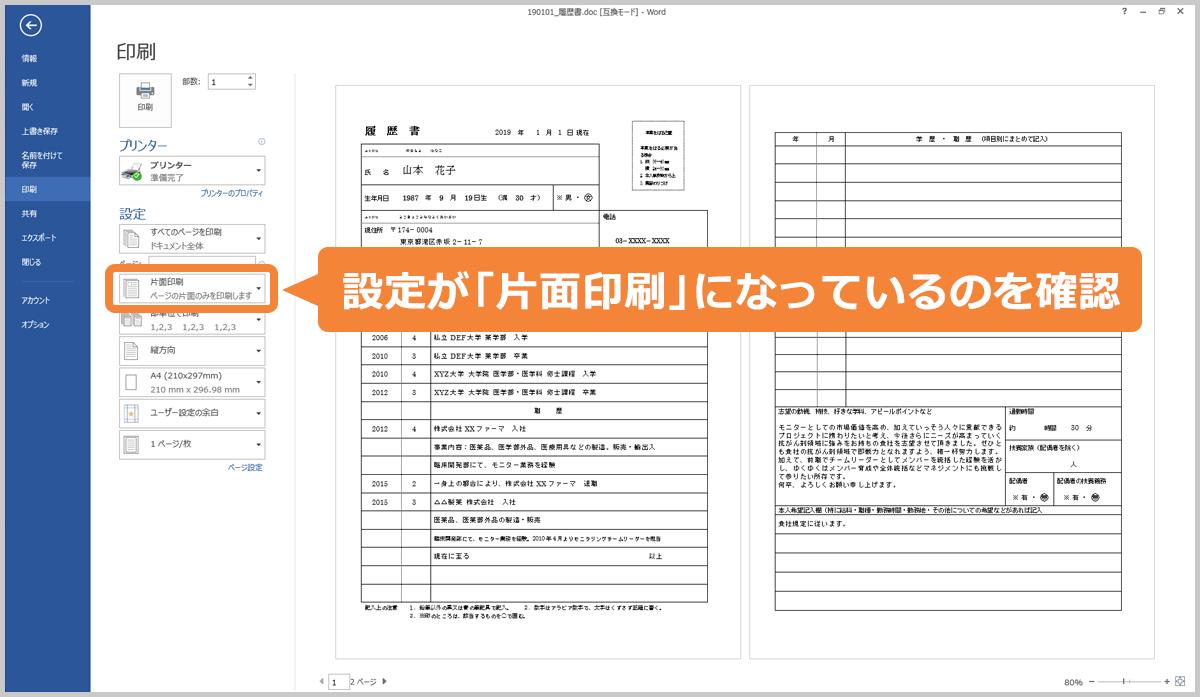 【自宅_A4用紙2枚】1