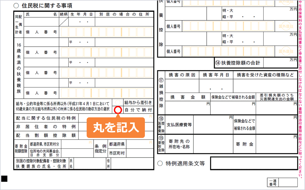 サンプル画像:住民税・事業税に関する事項の「自分で納付」欄にマルを記入