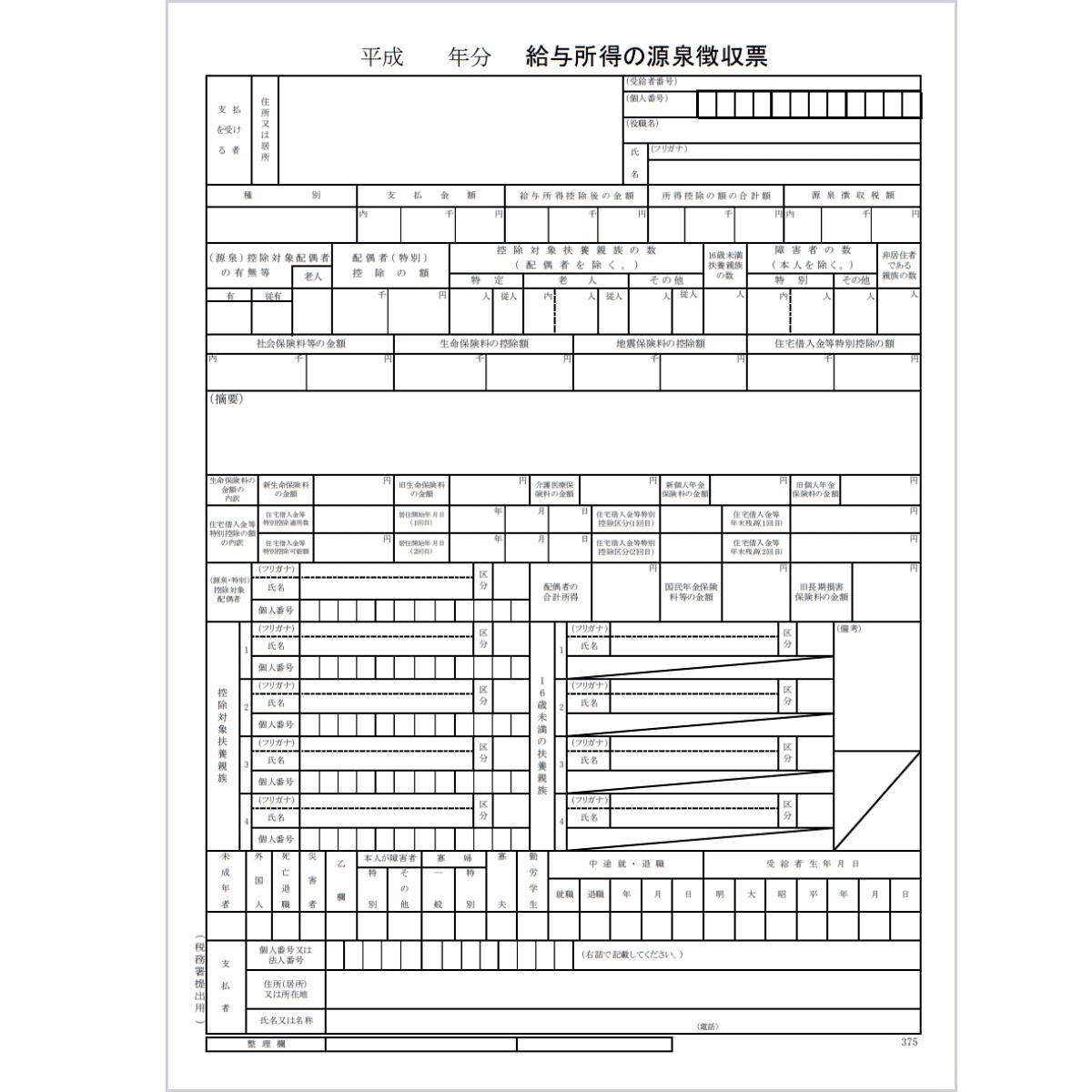 源泉徴収票フォーマット