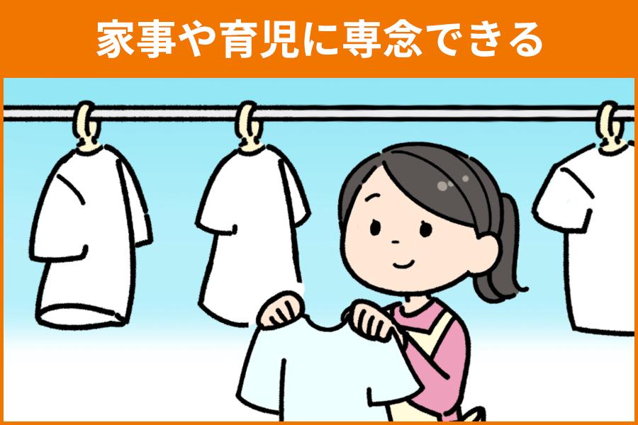 仕事を辞めるメリット:家事や育児に専念できる。女性が洗濯をしているイラスト