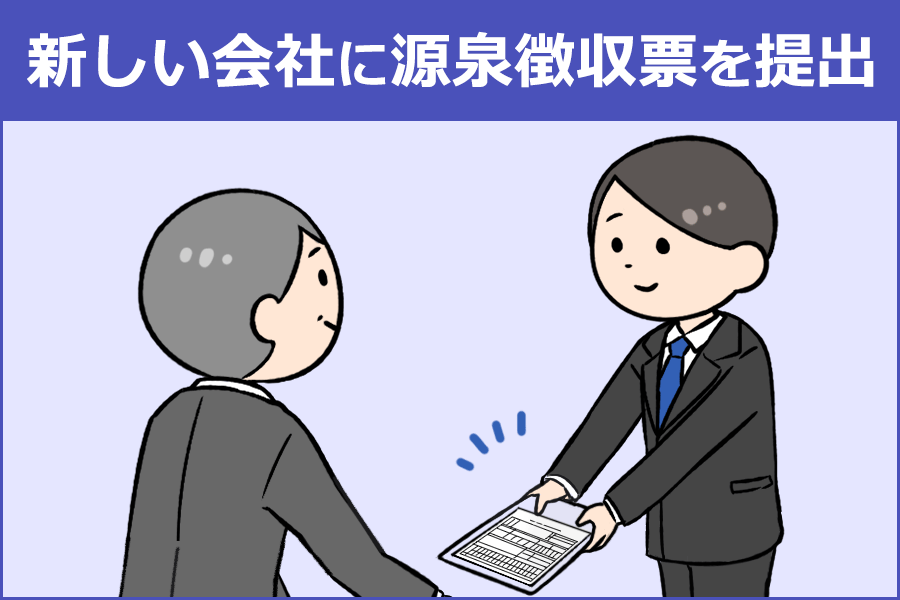 新しい会社に源泉徴収票を提出する人のイラスト