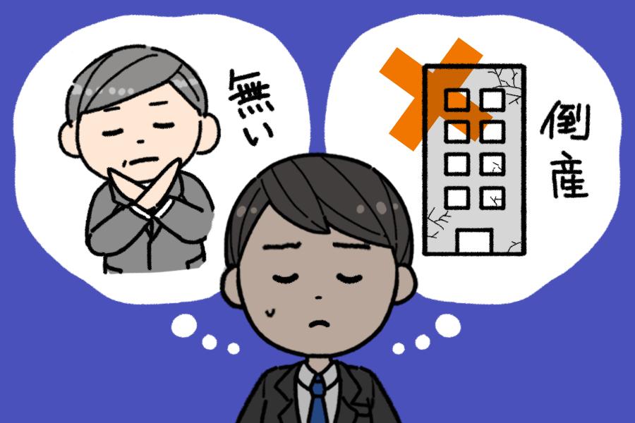 源泉徴収票を発行してもらえない人のイラスト