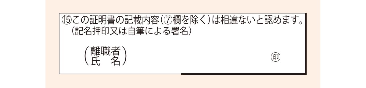 離職証明書の署名または記名押印の欄