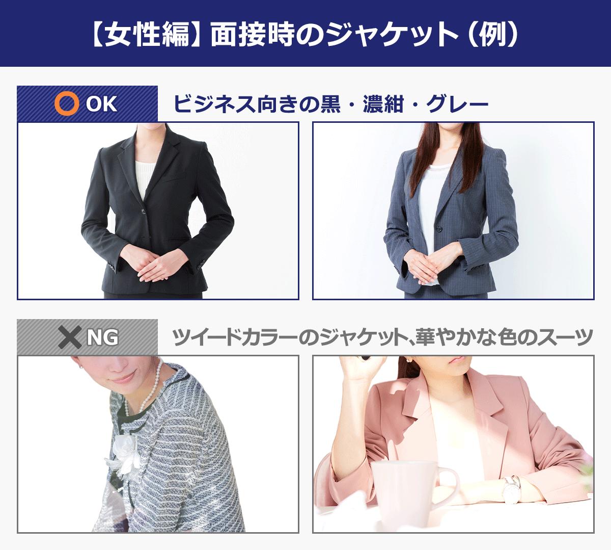 【女性編】面接時のジャケット(例)OK…ビジネス向きの黒・濃紺・グレー。NG…ツイードカラーのジャケット、華やかな色のスーツ。