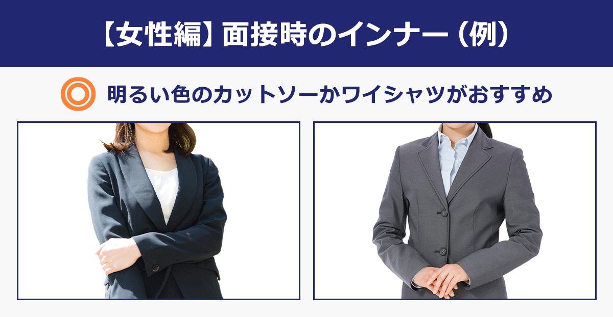 【女性編】面接時のインナー(例)明るい色のカットソーかワイシャツがおすすめ。