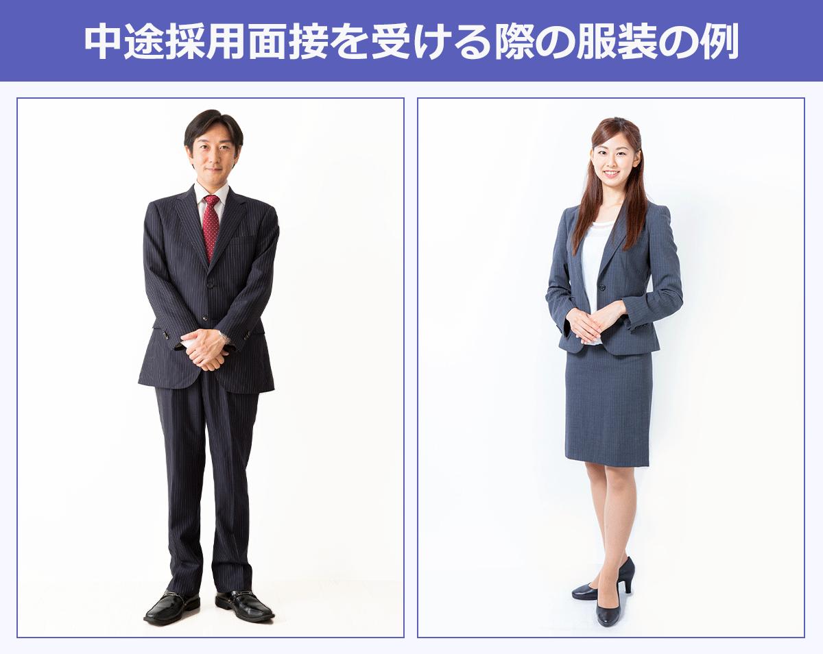 【中途採用面接を受ける際の服装の例】男女ともにスーツ。男性:黒っぽいスーツに赤のネクタイ/女性:グレーのジャケットに同色のタイトスカート、白のブラウス、黒のパンプス