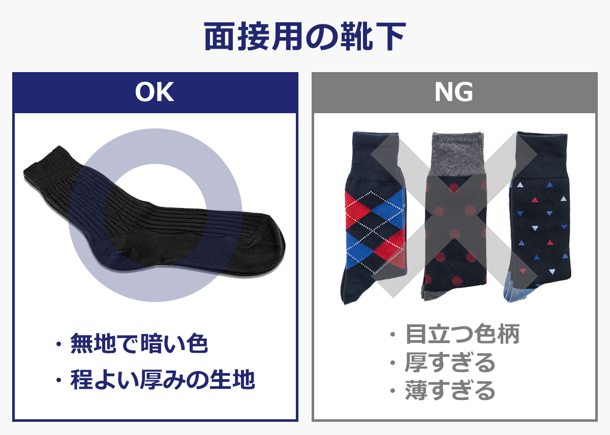 面接時の靴下OK,NG例。OK…無地で暗い色、程よい厚みの生地。NG…目立つ色柄、厚すぎ、薄すぎ