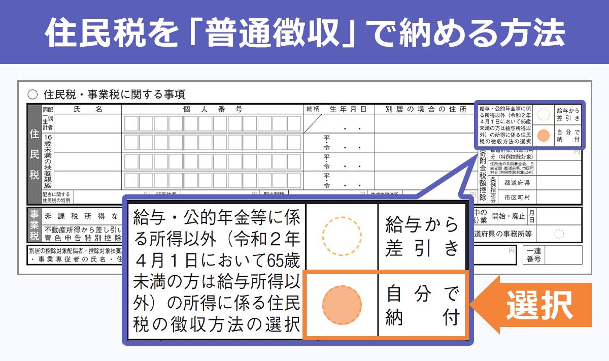 住民税を普通徴収で収める方法の画像:申告書内に支払い方法を記入できる欄があり、「自分で納付」を選択することで普通徴収が可能になります。