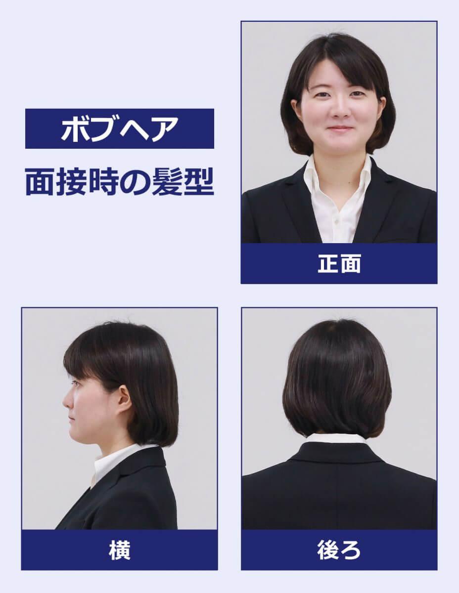 ボブヘアの面接時の髪型(見本):正面の写真・横の写真・後ろの写真