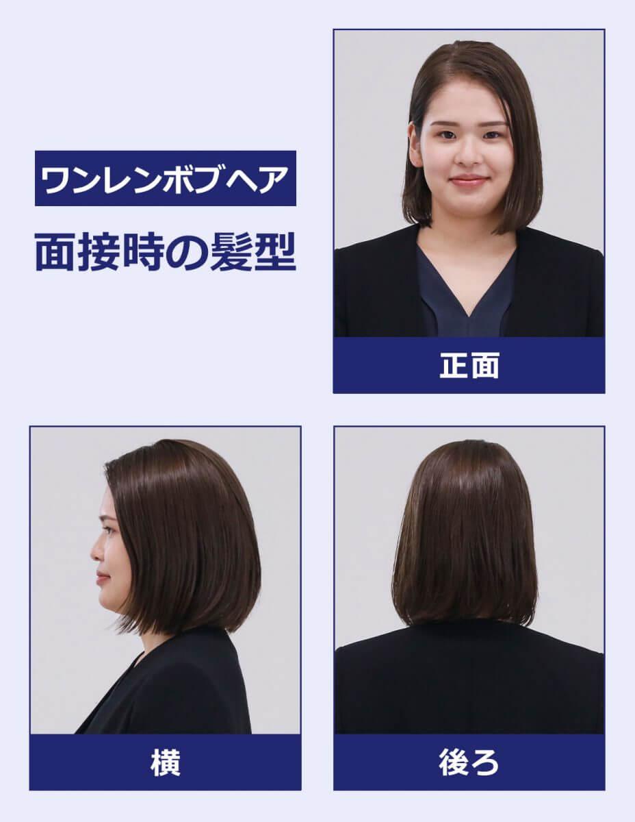 ワンレングスのボブヘアの面接時の髪型(見本):正面の写真・横の写真・後ろの写真