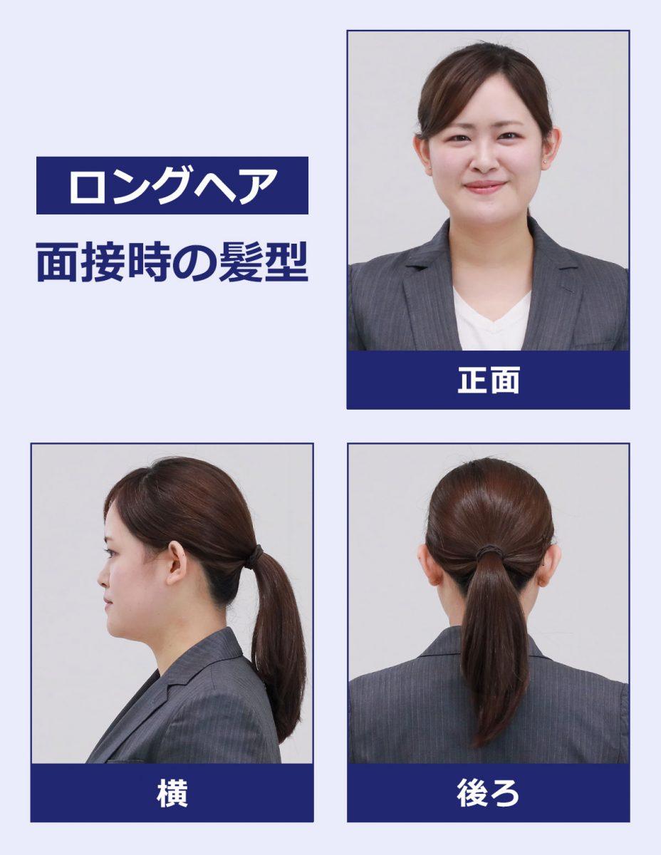 ロングヘアの面接時の髪型(見本):正面の写真・横の写真・後ろの写真