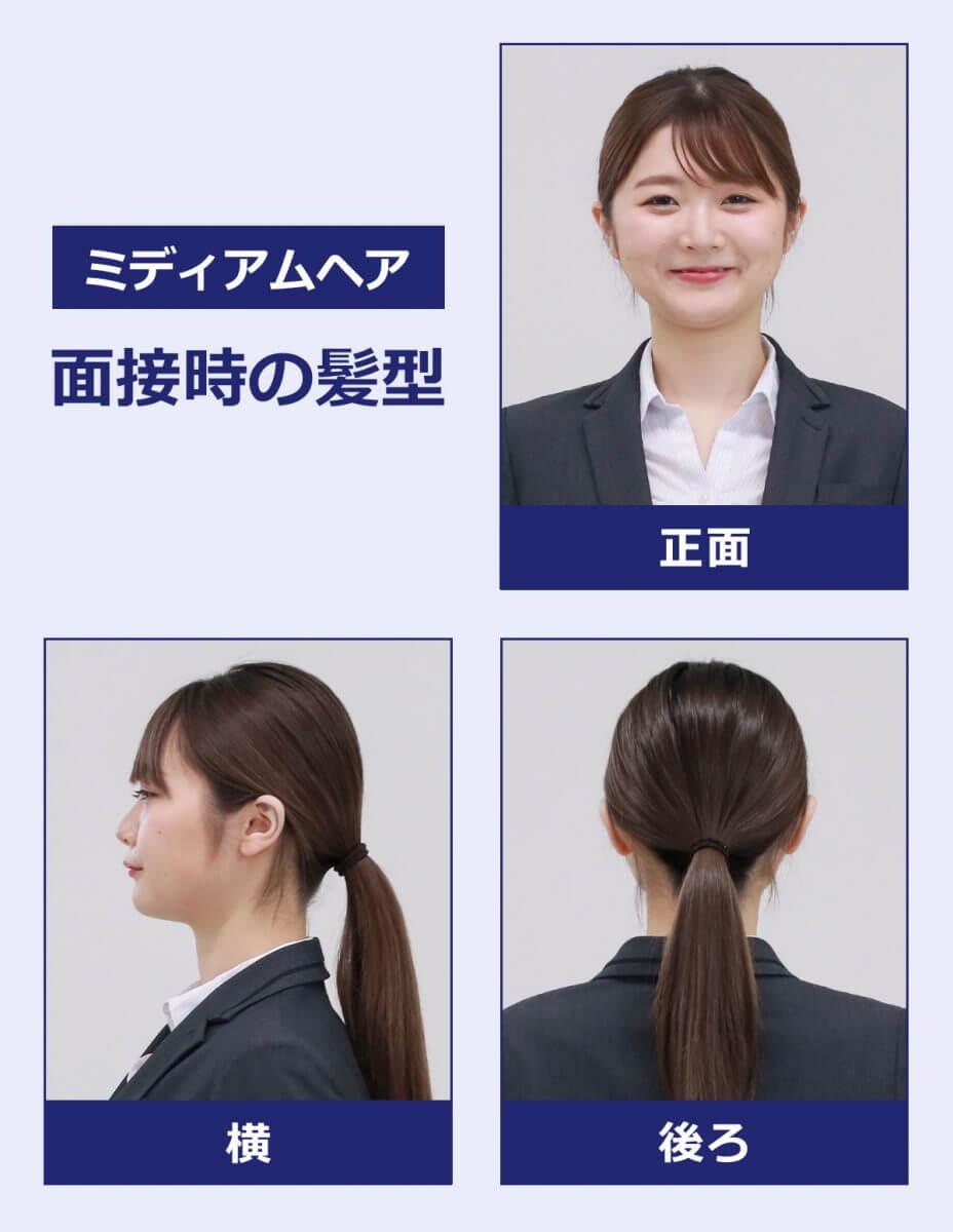 ミディアムヘアの面接時の髪型(見本):正面の写真・横の写真・後ろの写真