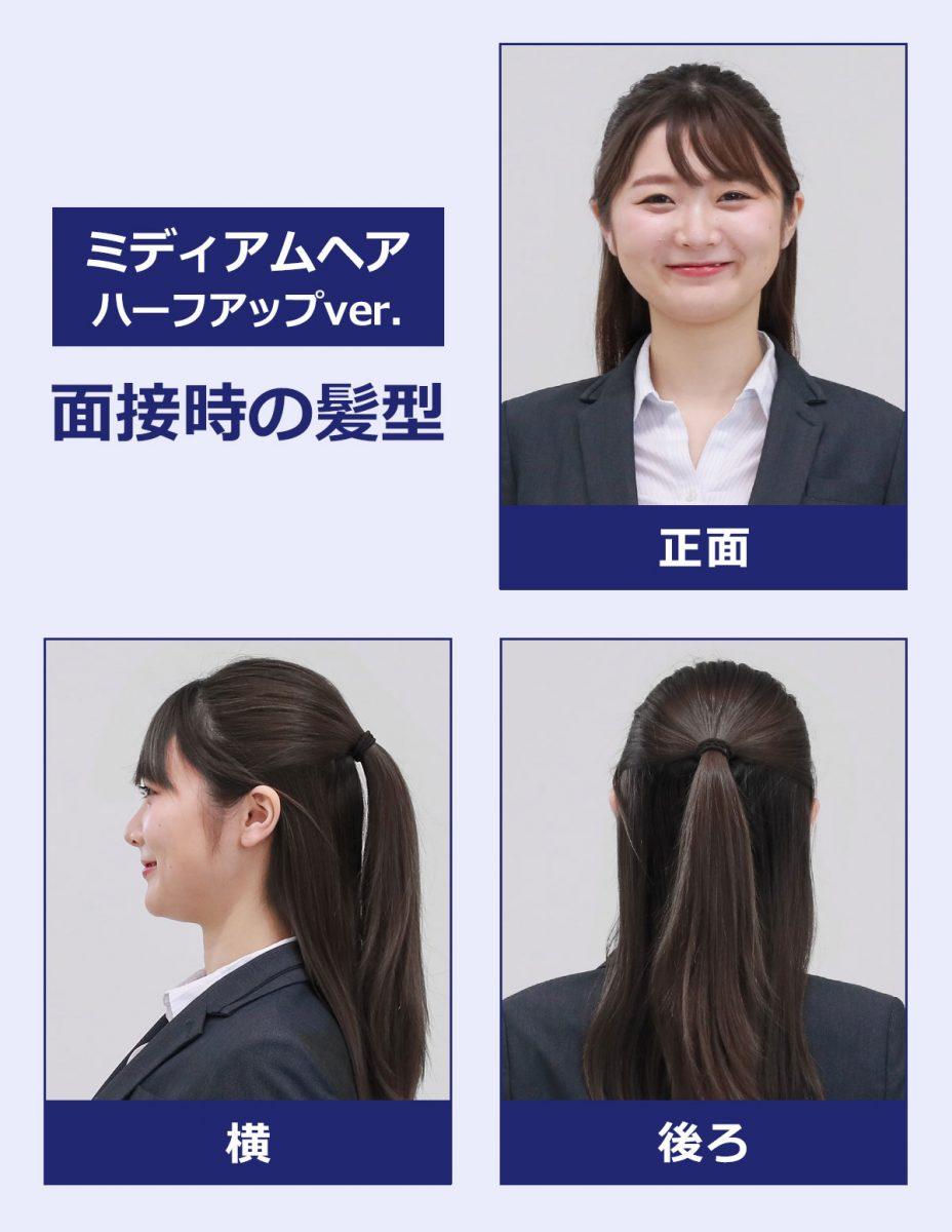 ミディアムヘアのハーフアップのときの面接時の髪型(見本):正面の写真・横の写真・後ろの写真