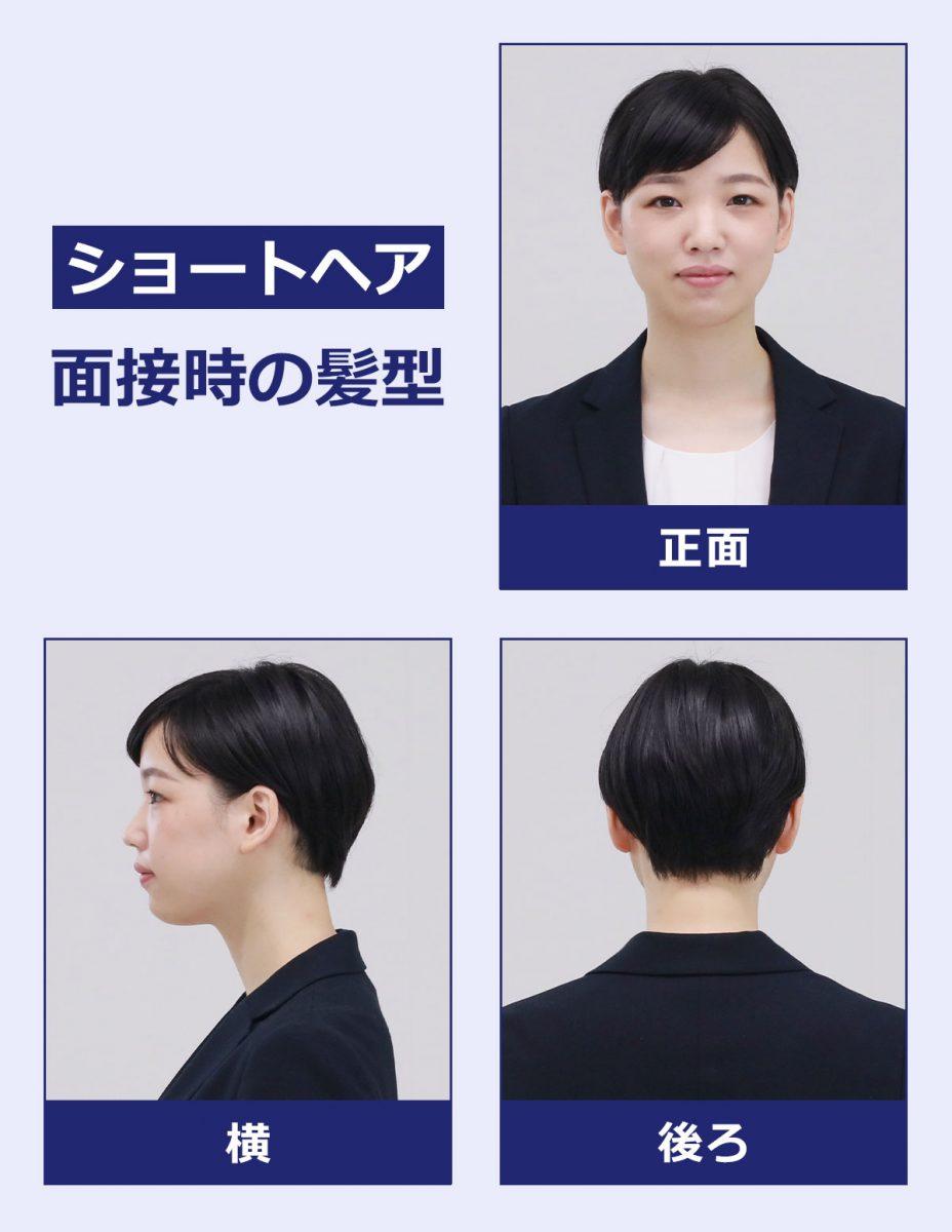 ショートヘアの面接時の髪型(見本):正面の写真・横の写真・後ろの写真