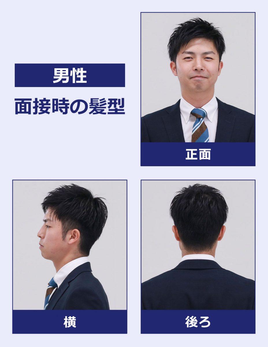 男性の面接時の髪型(見本):正面の写真・横の写真・後ろの写真