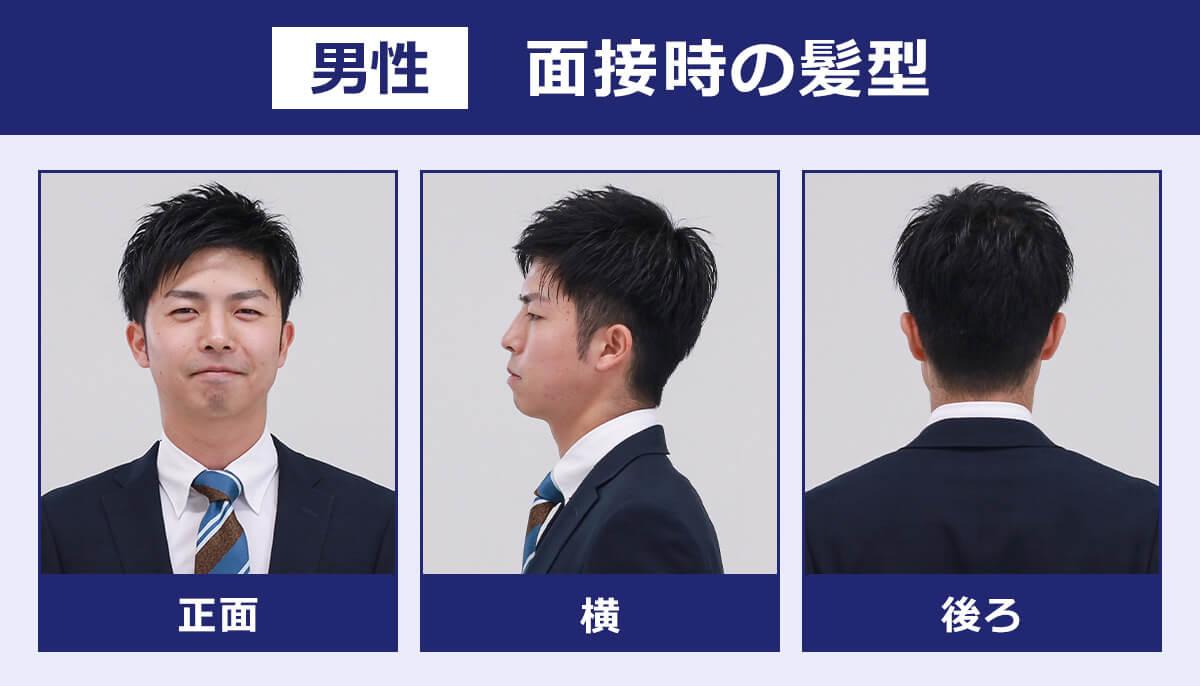 【男性】面接時の髪型の写真(正面・横・後ろ)