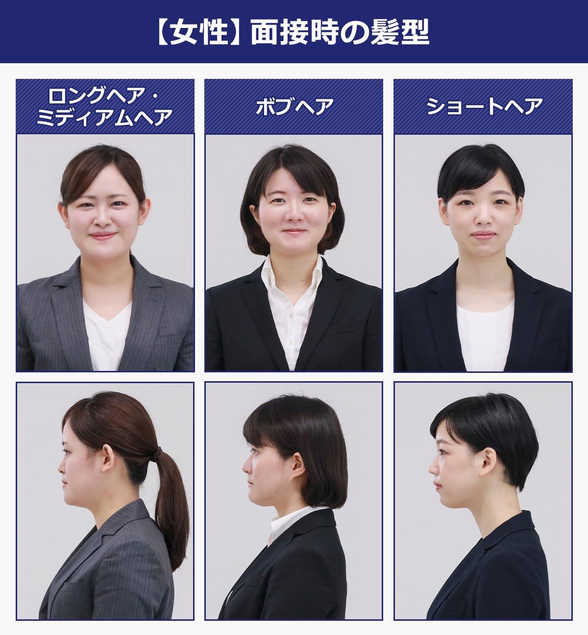 【女性】面接時の髪型→ロングヘア・ミディアムヘアの場合、ボブヘアの場合、ショートヘアの場合