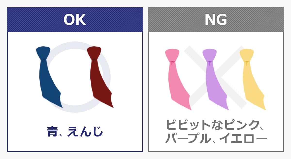 【面接時に着用するのネクタイ】OK…青、えんじ。NG…ビビットなピンク、パープル、イエロー