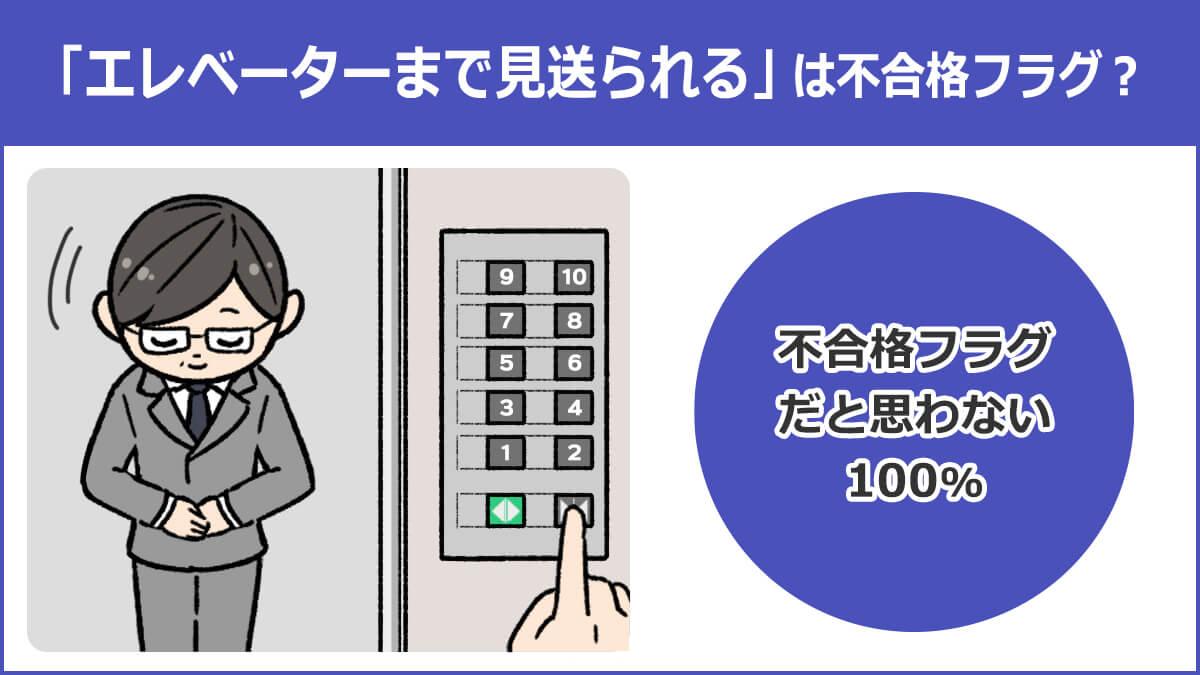 【「エレベーターまで見送られる」は不合格フラグ?】不合格フラグだと思わない:100%