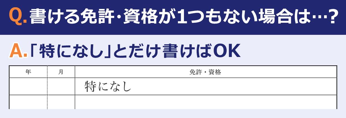 「書ける資格が1つもない」場合はどうする?のQ&A画像