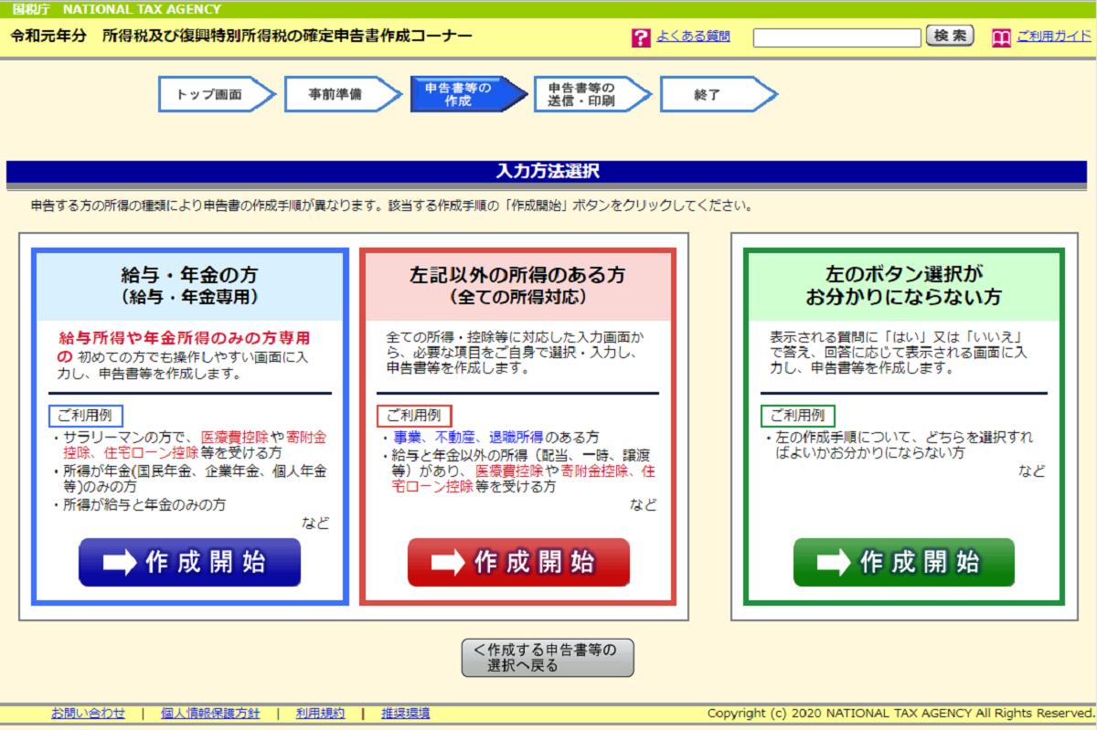 国税庁確定申告書等作成コーナーのページのスクリーンショット(入力方法選択のページ)
