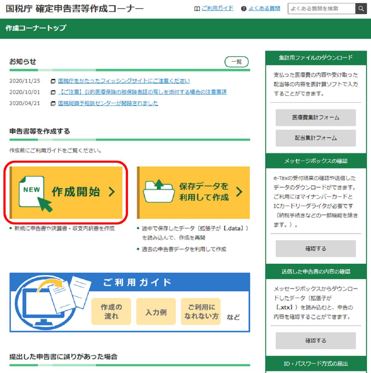 国税庁確定申告書等作成コーナーのページのスクリーンショット(トップページ)