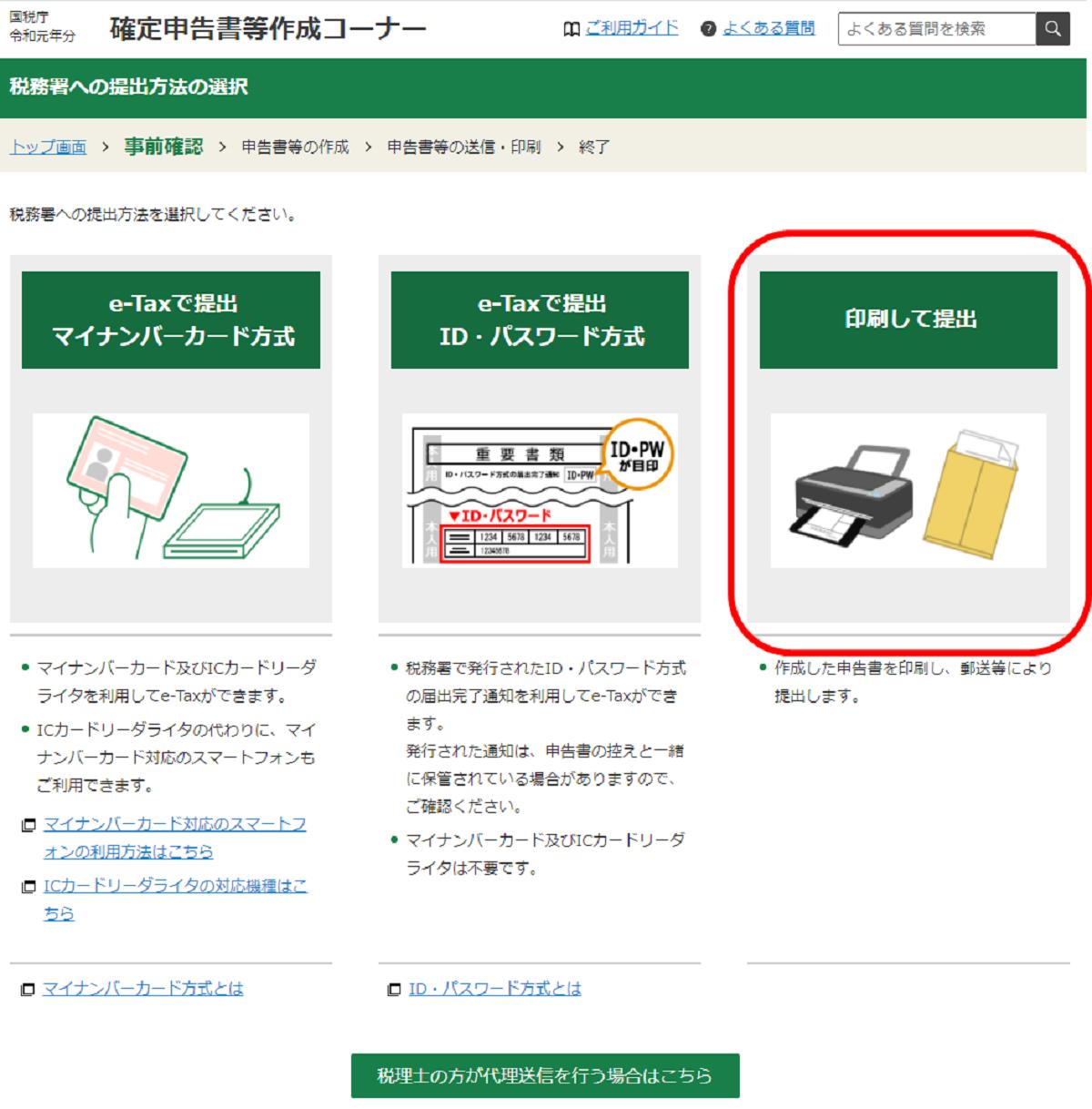 国税庁確定申告書等作成コーナーのページのスクリーンショット(税務署への提出方法の選択のページ)