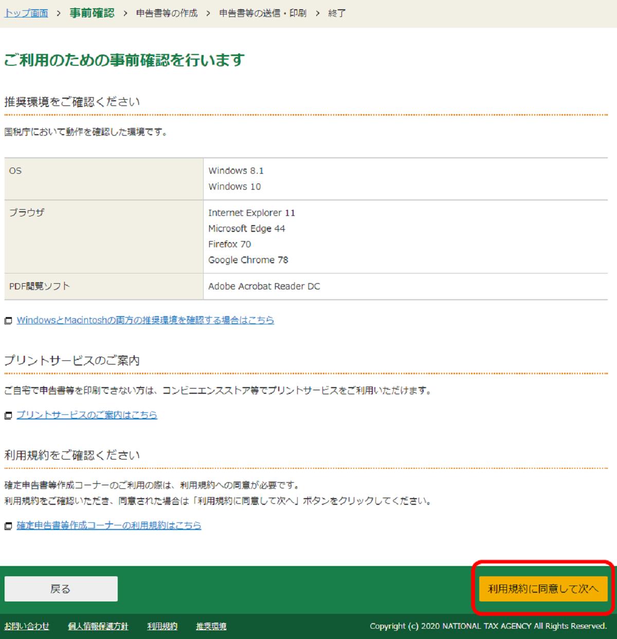 国税庁確定申告書等作成コーナーのページのスクリーンショット(ご利用のための事前確認のページ)