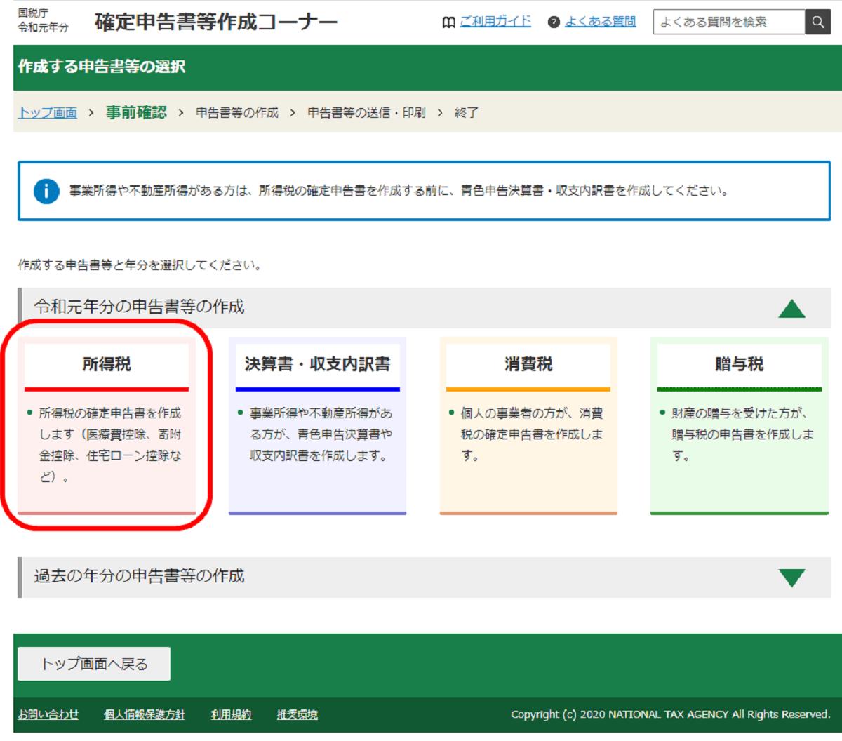 国税庁確定申告書等作成コーナーのページのスクリーンショット(作成する申告書等の選択のページ)