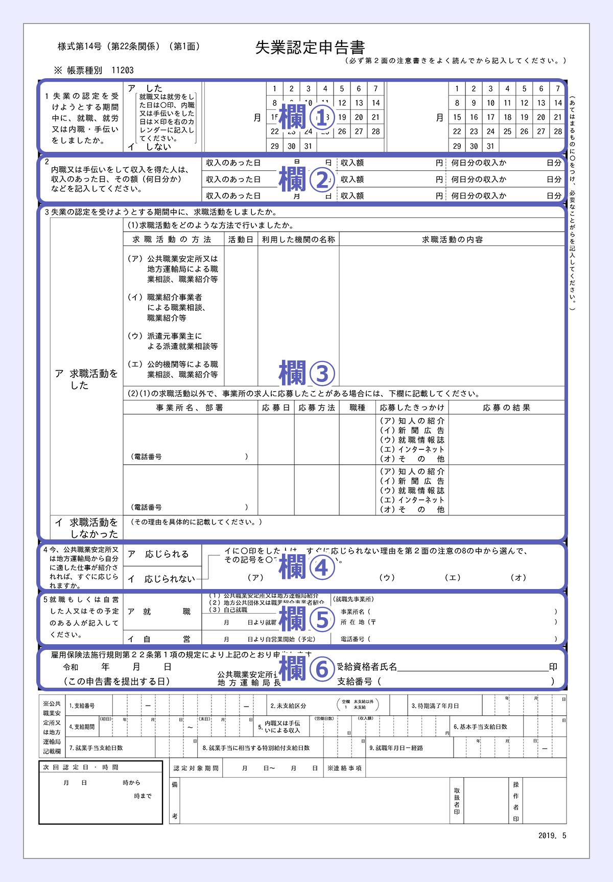【失業認定申告書のサンプル】