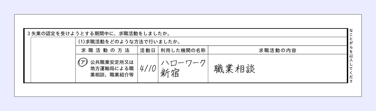 アに丸 |活動日…4/10 |利用した期間の名称…ハローワーク新宿 |求職活動の内容…職業相談