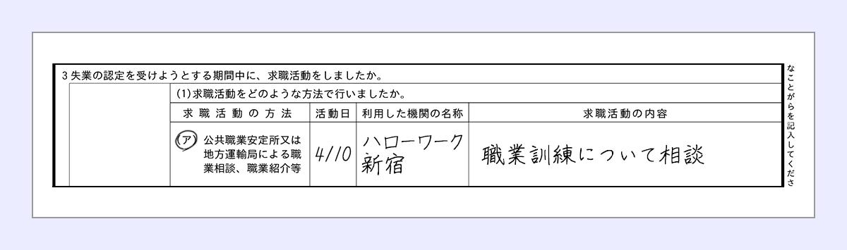 アに丸 |活動日…4/10 |利用した期間の名称…ハローワーク新宿 |求職活動の内容…職業訓練について相談