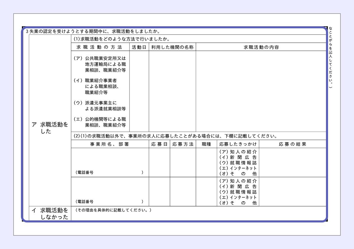【失業認定申告書のサンプル】 失業の認定を受けようとする期間中に、求職活動をしたかどうか、またその内容のチェック欄