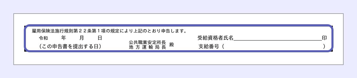 【失業認定申告書のサンプル】 署名欄