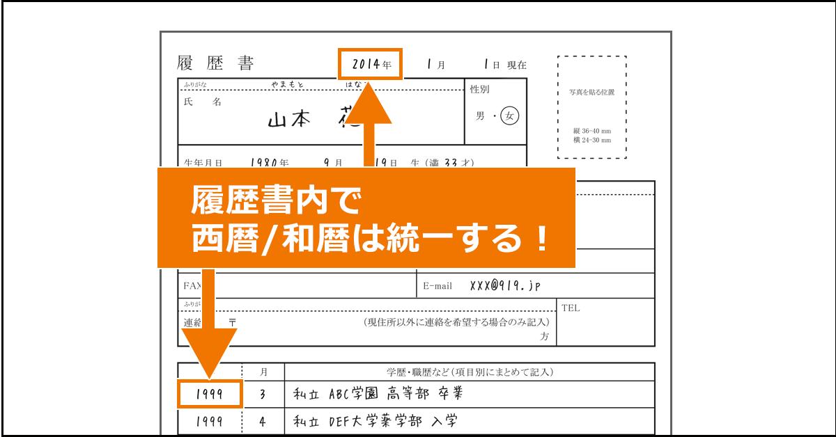 履歴書内で西暦と和暦は統一する!