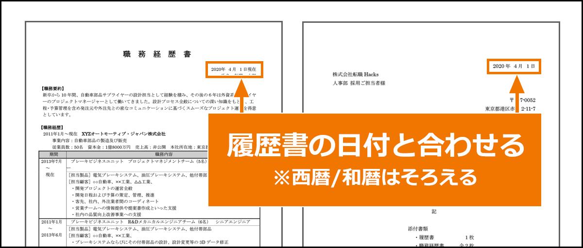 職務経歴書や送付状の日付は、履歴書似合わせる※西暦和暦はそろえる