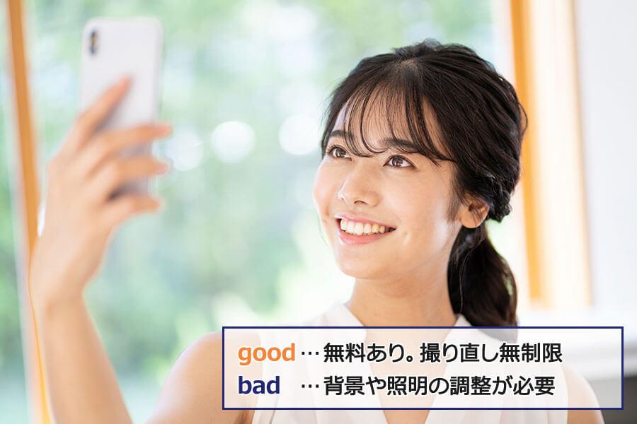 写真アプリ: good…無料あり。撮り直し無制限 bad…背景や照明の調整が必要