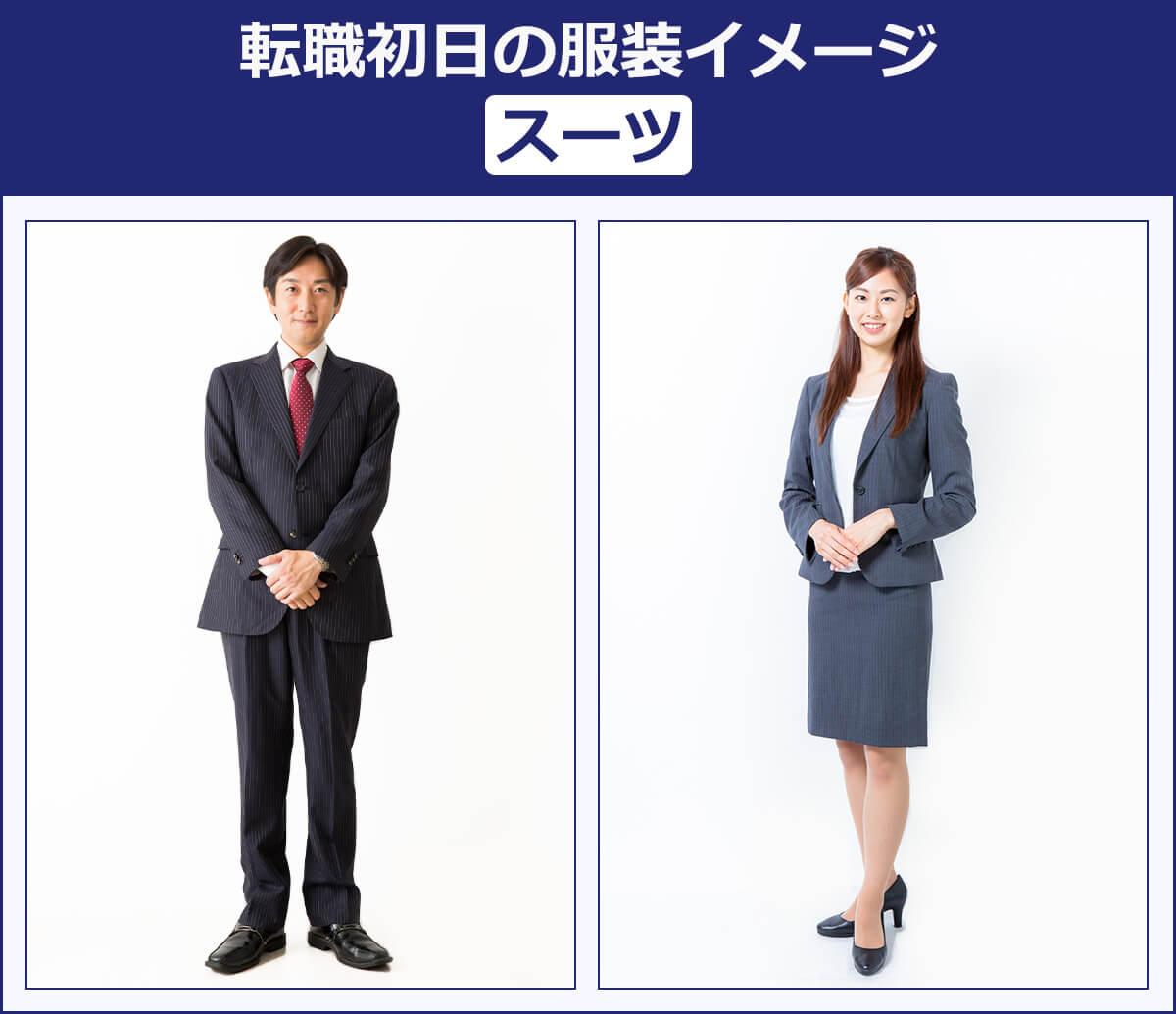 【中途採用を受ける際の服装の例(スーツ)】