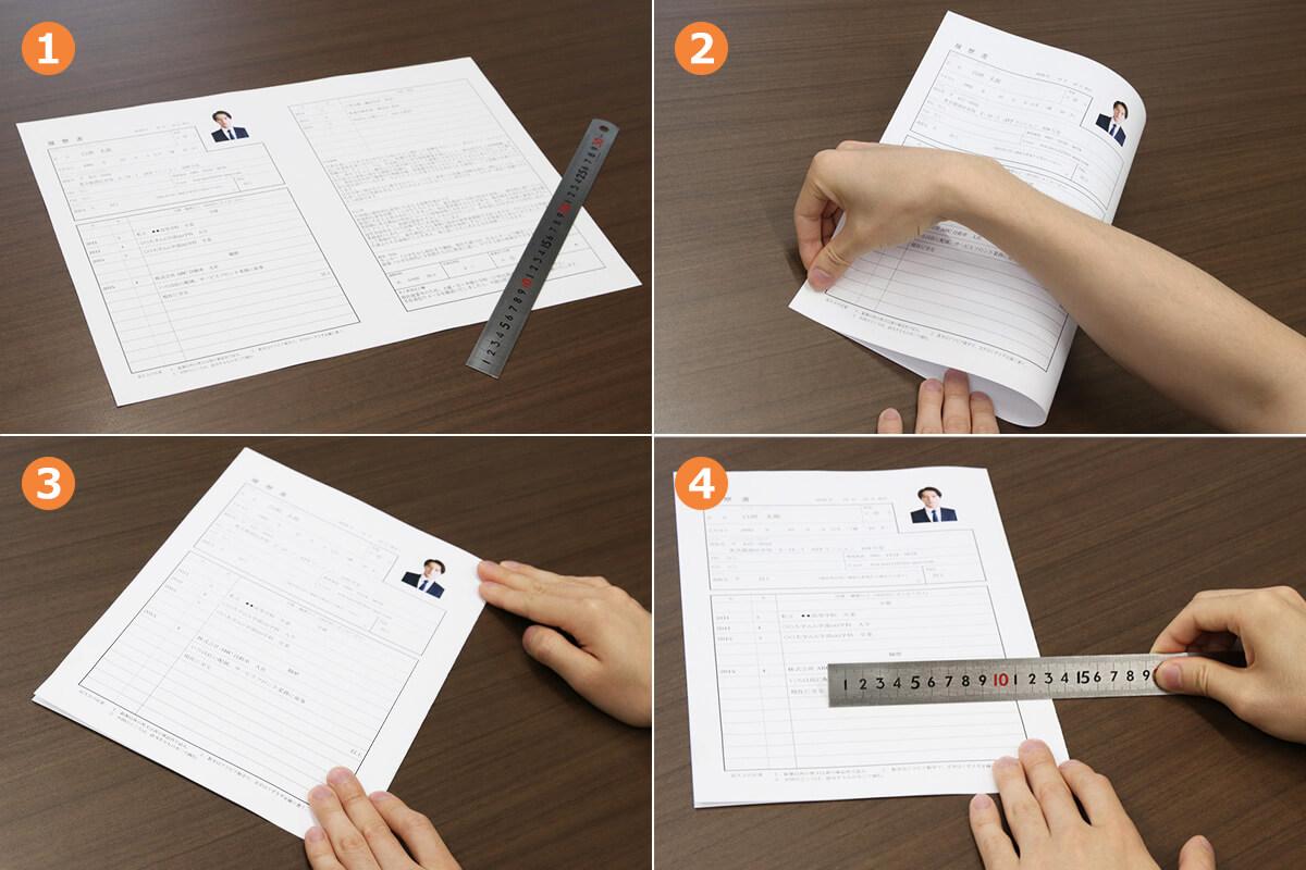 (1)汚れていない机の上に履歴書を置く (2)履歴書の端と端を合わせる (3)中心線で二つ折りになるよう、軽く折る (4)定規などで強めに折り目をつければ完成
