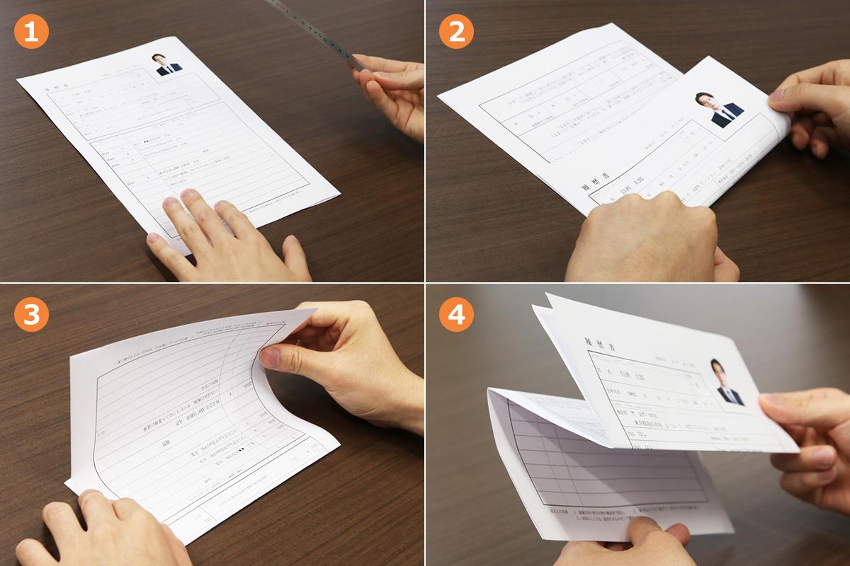 (1)履歴書を二つ折りにする (2)履歴書の上1/3を残して山折り (3)残りの2/3を谷折りする (4)横から見て「N」になっていれば完成