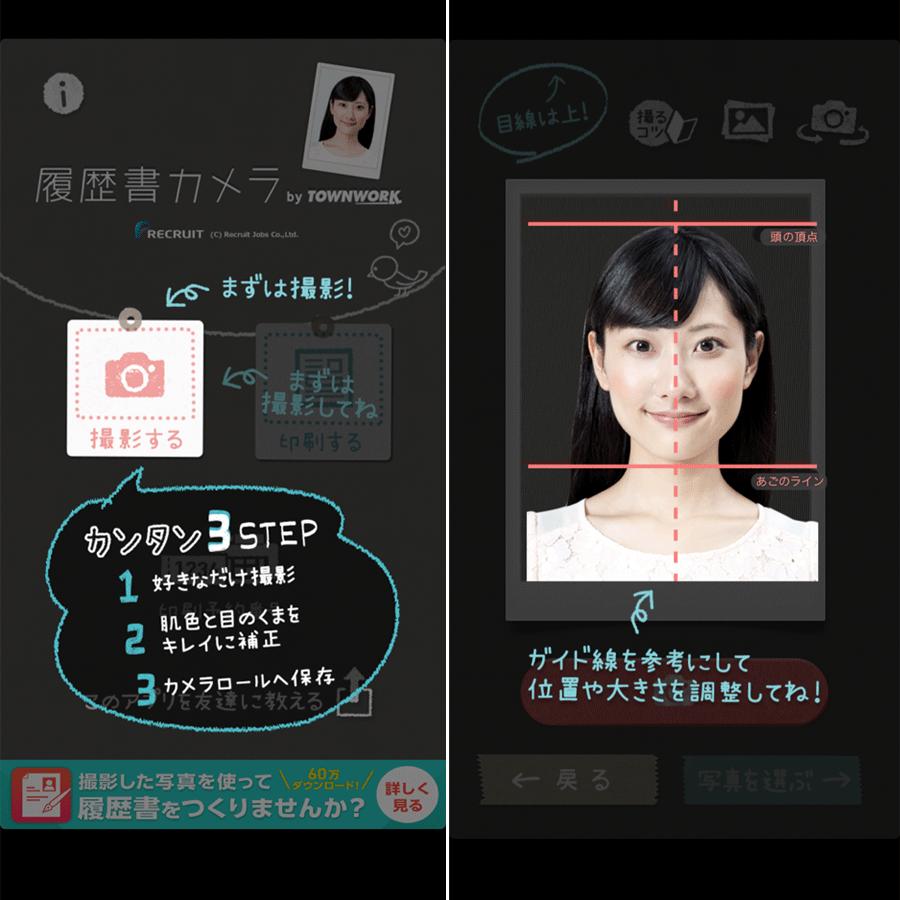 履歴 書 写真 アプリ